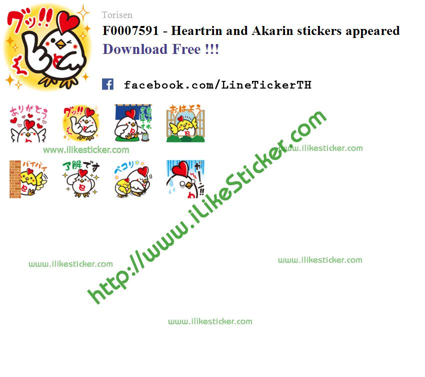 Heartrin and Akarin stickers appeared