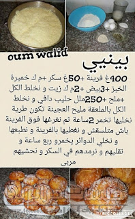 kitab oum walid