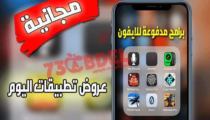 https://www.arbandr.com/2019/10/iphone-ipad-apps-gone-free-october-23.html