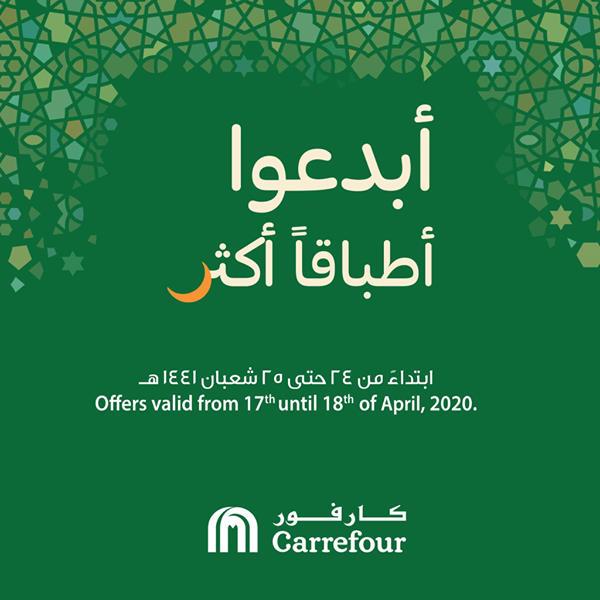 عروض كارفور السعودية اليوم 17 ابريل حتى 18 ابريل 2020 عروض نهاية الاسبوع