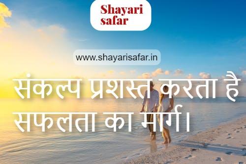 life changing Suvichar