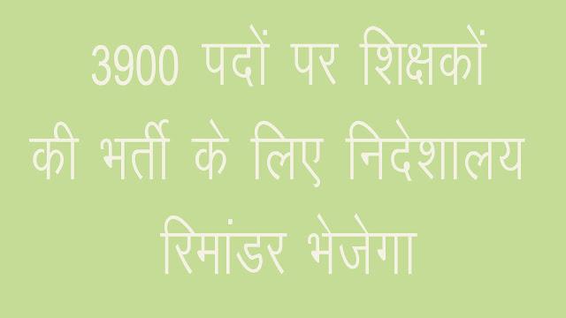 3900 पदों पर शिक्षकों की भर्ती के लिए निदेशालय रिमांडर भेजेगा