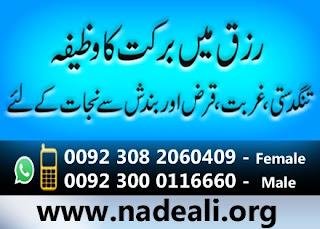 rizq-mein-barkat-ka-wazifa-https://www.nadeali.org/