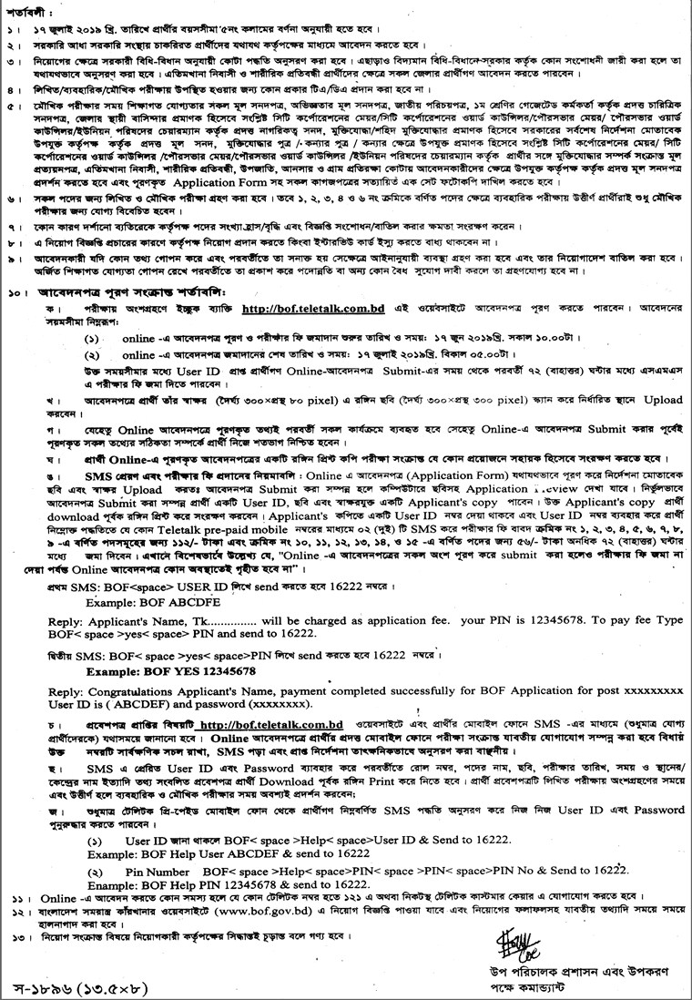 Bangladesh Ordnance Factories Job Circular 2019