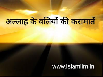 अल्लाह के वलियों की करामातें (Allah Ke Waliyon Ki Karamaten)