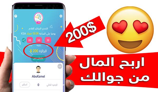 طريقة ربح 200 دولار من خلال الجوال !! لعبة تحدي وصلة مباشر