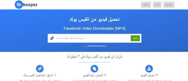 كيفية تحميل اى فيديو من فيس بوك بمنتهى السهولة بدون اى برامج
