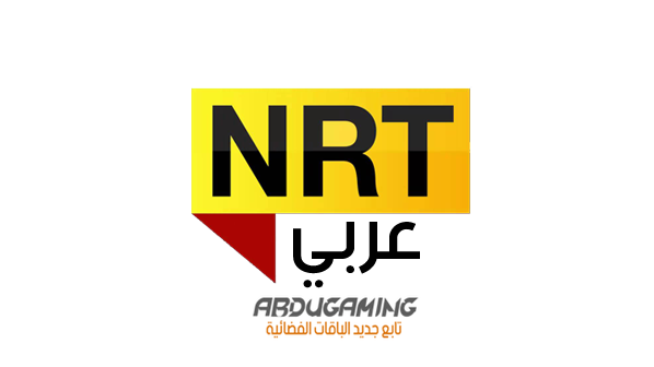 NRT Arabic HD New Frequency 2019 - Sony4Sports All China Satellite
