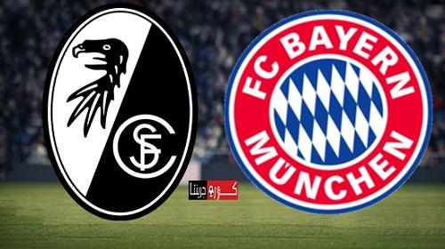 مشاهدة مباراة بايرن ميونخ وفرايبورج بث مباشر اليوم 20-6-2020