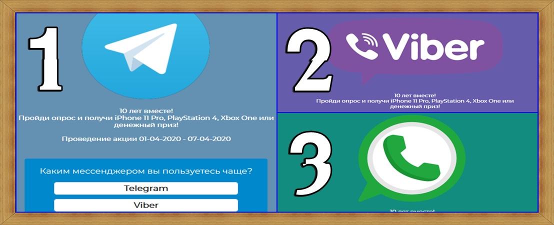 [Лохотрон] y10-promo.top/main – Отзывы, мошенники! Viber - 10 лет вместе