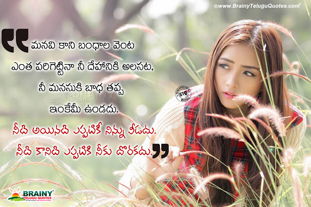 telugu online quotes on relationship, best words on relationship in telugu, don't waste your time by searching for good relationship