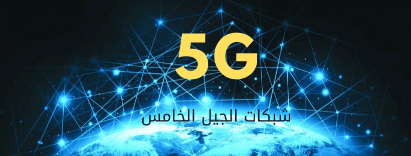 شبكات الجيل الخامس-G5