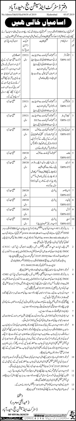 Jobs In Office Of The District And Session Judge Hyderabad 05 July 2019