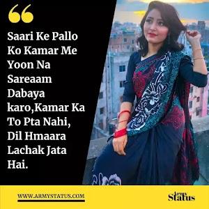 Traditional saree Quotes in Hindi | Saari Shayari in Hindi | साड़ी शायरी हिंदी