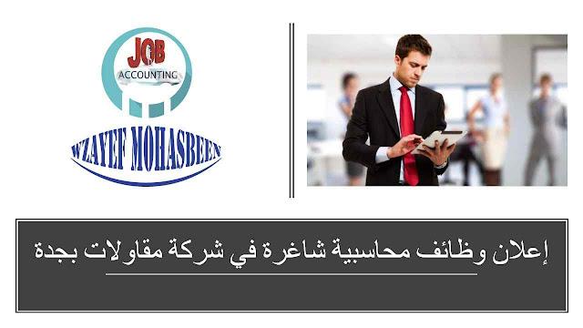إعلان وظائف محاسبية شاغرة في شركة مقاولات بجدة