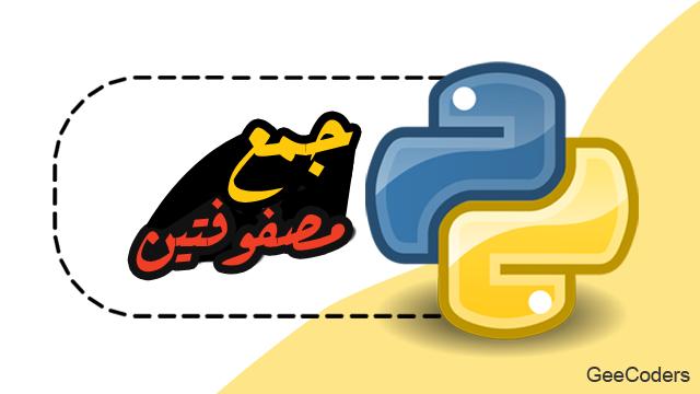 كود بايثوم يقوم بجمع مصفوفتين - اكواد بايثون بالعربي