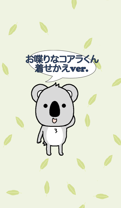 Talkative koala