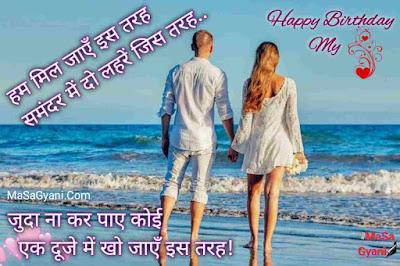 Happy Birthday Romantic