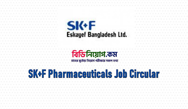 SK+F Pharmaceuticals Job Circular 2020