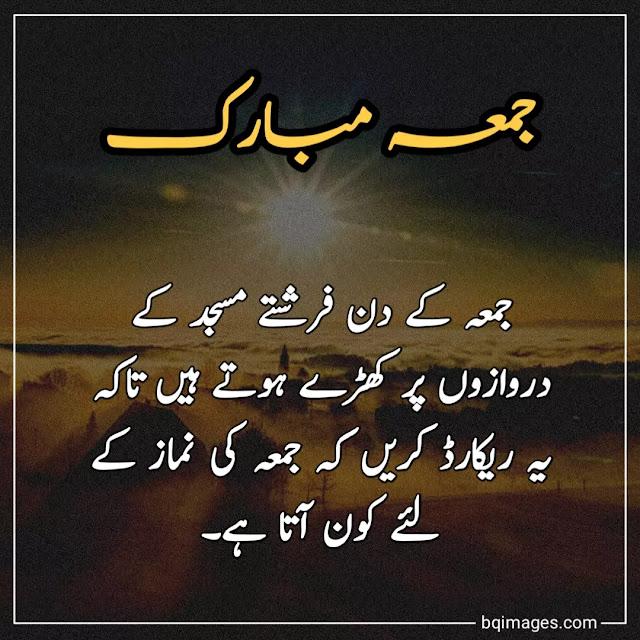 jumma mubarak in urdu dua