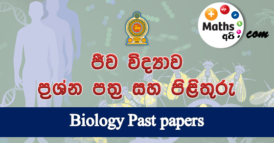 G.C.E. Advanced Level (A/L) Biology Past Papers and Answers