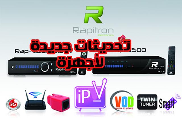 جديد اجهزة RAPITRON بتاريخ 05-04-2020