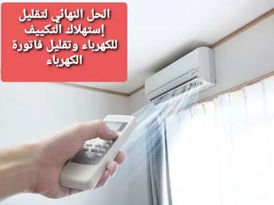 إرشادات لترشيد إستهلاك الكهرباء في التكييف والسخان وتقليل فاتورة الكهرباء