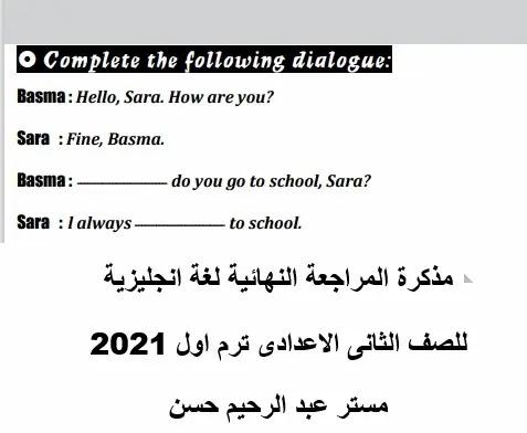 مذكرة المراجعة النهائية لغة انجليزية للصف الثانى الاعدادى ترم اول 2021