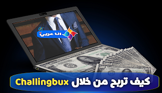 اربح من خلال مشاهدة الاعلانات من خلال chalengebux