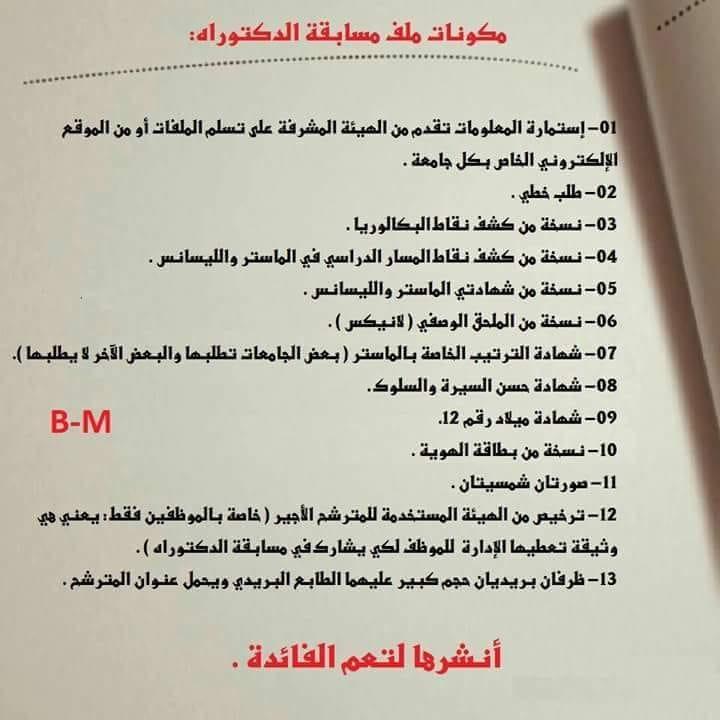 مكونات ملف مسابقة الدكتوراه 2020-2021