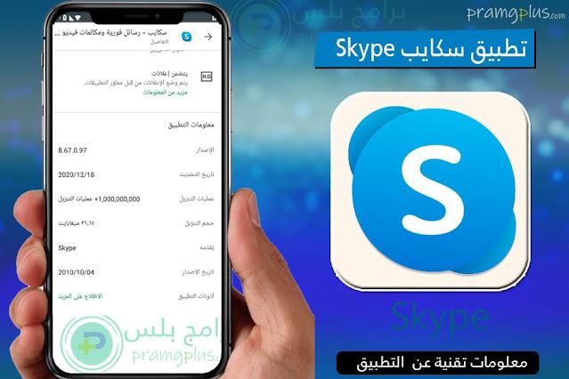 معلومات تنزيل سكايب Skype 2021