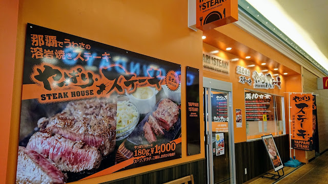 沖縄 やっぱりステーキ イオン