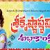 Srikrishna Janmastami Telugu Nice Images and Greetings Pictures