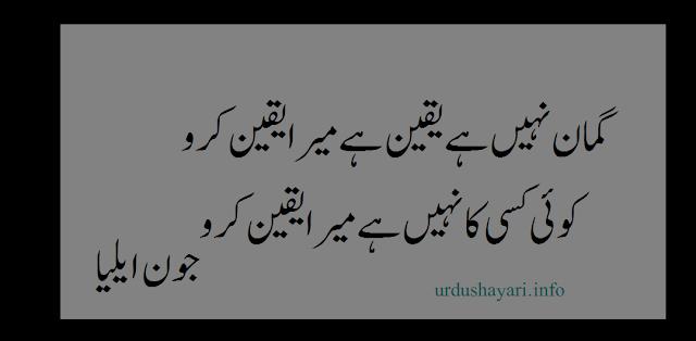Best Urdu Poetry images by Juan Elia on Yaqeen Shayari