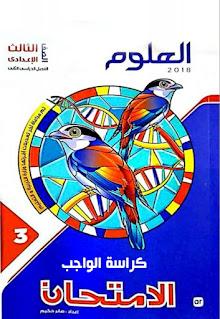 كتاب الامتحان علوم للصف الثالث الاعدادى ترم أول 2021