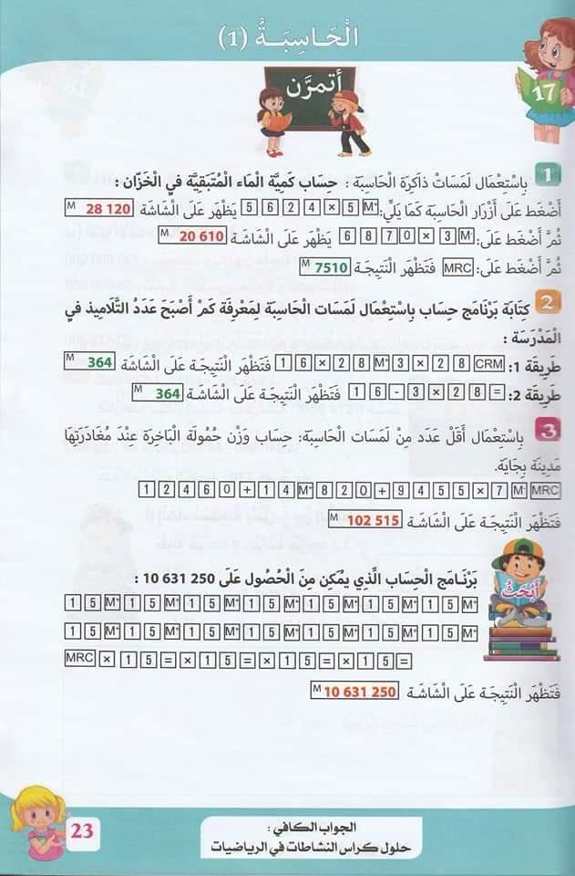حلول تمارين كتاب أنشطة الرياضيات صفحة 24 للسنة الخامسة ابتدائي - الجيل الثاني