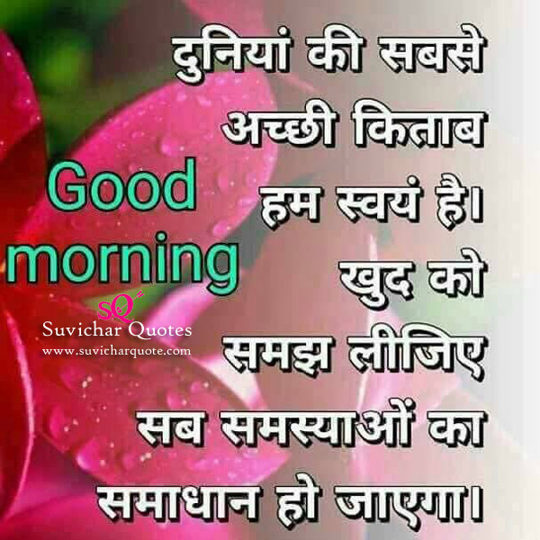 Inspiring Hindi Good Morning Suvichar Quotes Wallpapers Images Suprabhat Message Whatsapp Status For DP