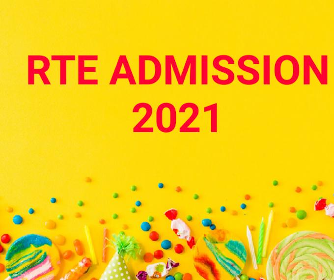 Mp RTE ADMISSION 2021 IN HINDI प्राइवेट स्कूल में फ्री में भर्ती