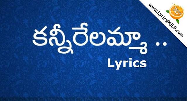 Kannirelamma Song Lyrics - Telugu Christian Songs Lyrics