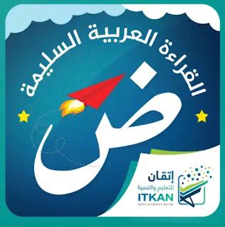 അറബി ഉഛാരണം പഠിക്കാം - arabic alphabet learn