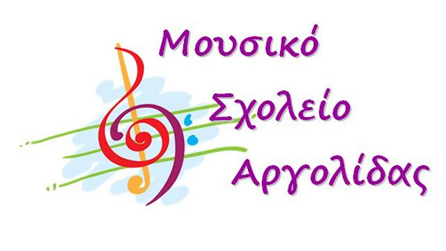 Μουσικό Σχολείο Αργολίδας: Προκήρυξη θέσεων για Κατατακτήριες Εξετάσεις