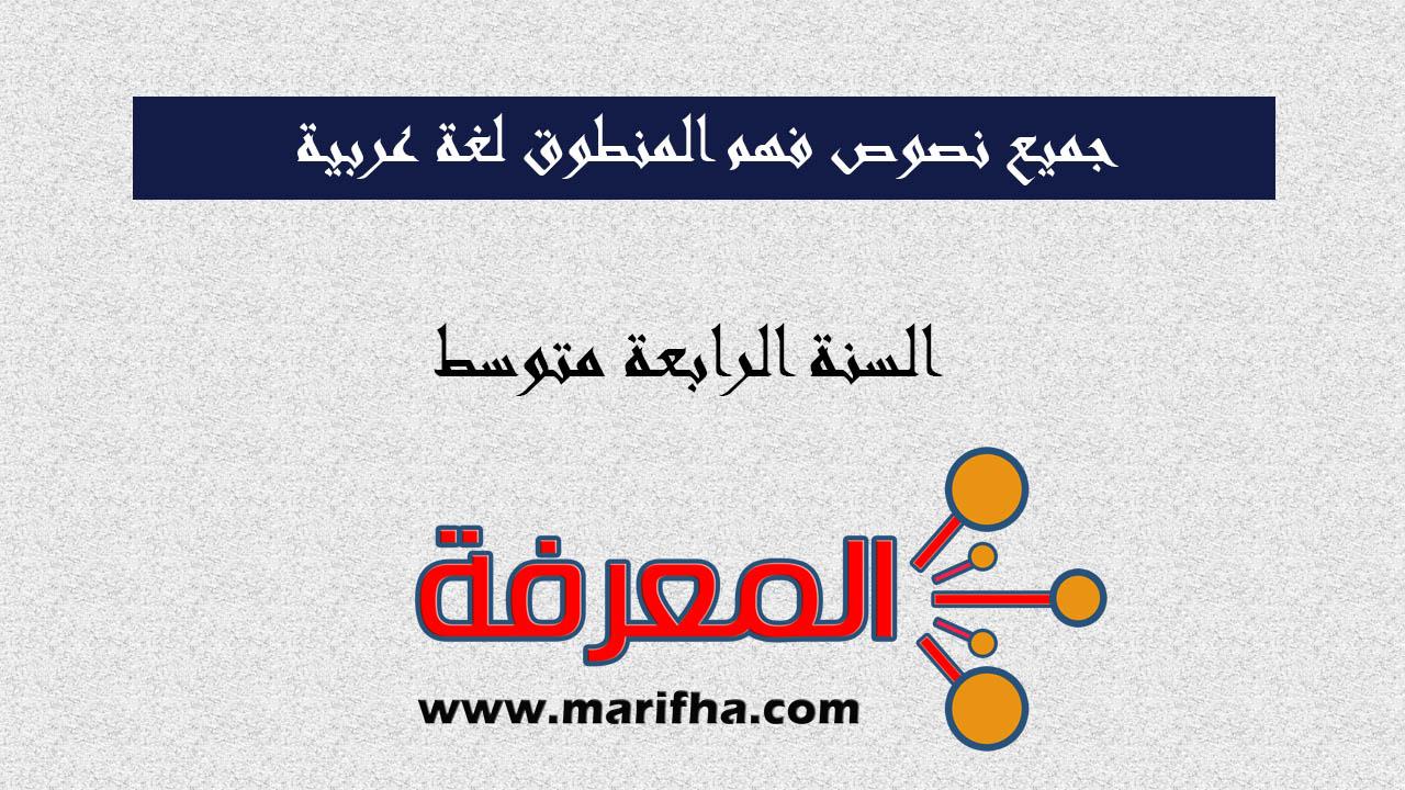 نصوص فهم المنطوق لغة عربية للسنة 4 متوسط PDF