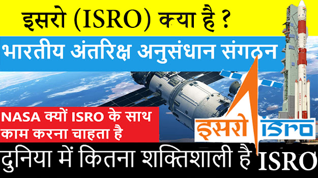 ISRO-Interesting-Facts-Information-in-Hindi