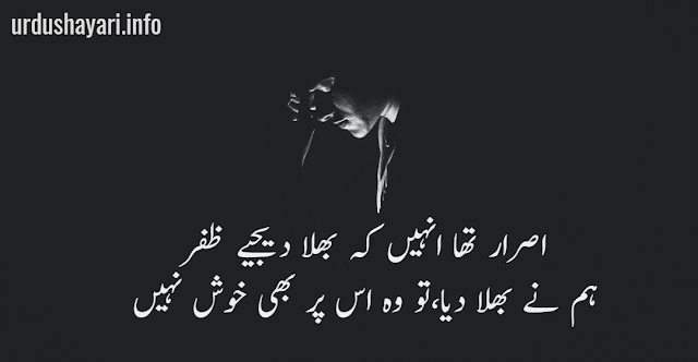 Israr tha unain ke bhula dejiye Zafar -2 line poetry by zafar iqbal - sad love urdu shayari