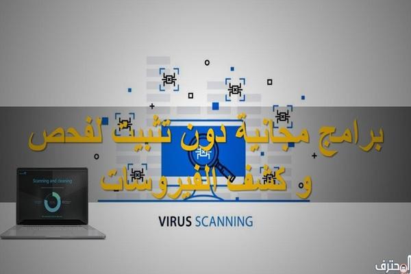 برامج فحص الفيروسات المجانية أون لاين بدون تثبيت