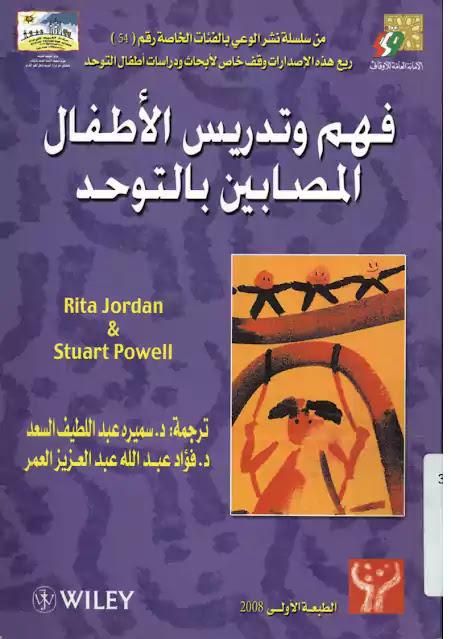 تدريس اطفال التوحد pdf