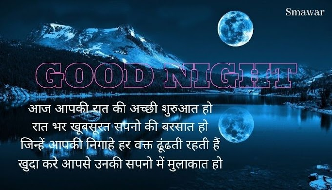 Good Night Shayari In Hindi | Sweet Good Night hindi Shayari Quotes |  Goodnight Hindi Shayari Images