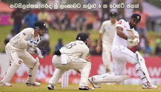 6 wicket Test win for Sri Lanka ... by beating New Zealand