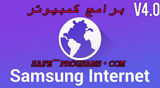 samsung internet for pc