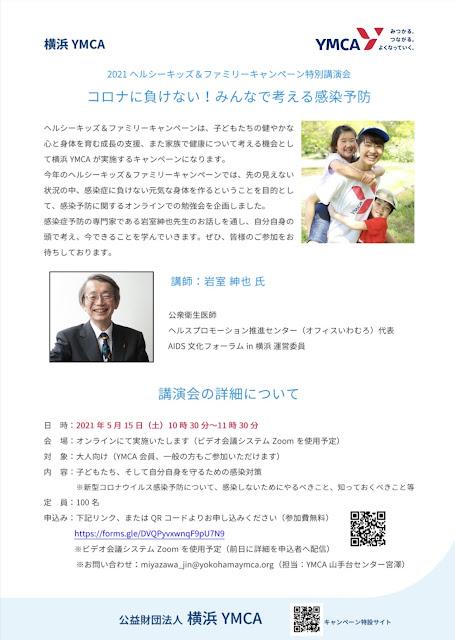 【湘南とつかYMCAウェルネススポーツクラブ】ヘルシーキッズ&ファミリーキャンペーン イベント案内